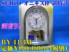 訳有り 在庫処分 SEIKO オニキス高級置時計 BY413M 定価¥3万-