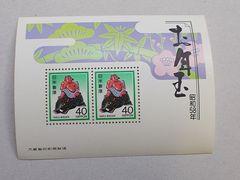 【未使用】年賀切手 昭和58年用 小型シート 1枚