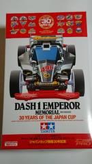 TAMIYAミニ四駆!ダッシュ1号 皇帝メモリアル(ジャパンカップ30年記念)限定モデル