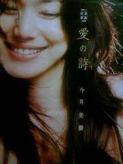 今井美樹「愛の詩」 告知ポスター