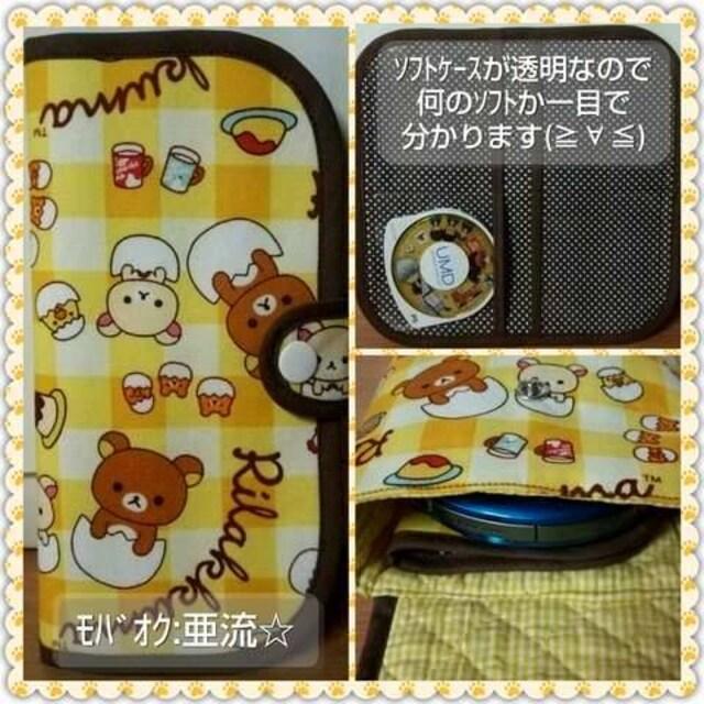 リラックマ【PSP(3000)&ソフト4枚収納ケース】ハンドメイド < ゲーム本体/ソフトの