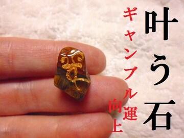 叶う石★ギャンブル運向上★タイガーアイ★梵字★パワーストーン/占