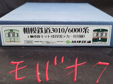 相模鉄道オリジナル3010/6000系車体キット