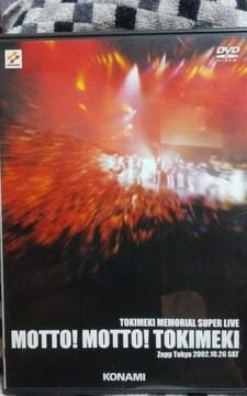 ときめきメモリアル/2002ライブDVD