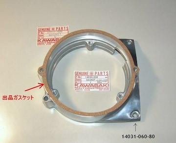 H1E/F KH500 H2B/C 初版コルク製ジェネレーター・ガスケット