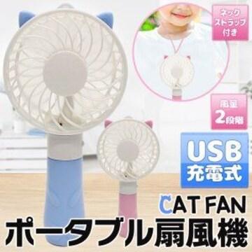 ★ポータブル 充電式 扇風機 コードレス Animalファン ピンク