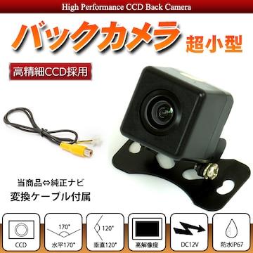 ★バックカメラ 変換ケーブル セット  RD-C100 【BC23】
