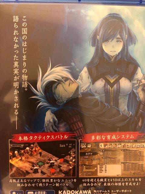 GOD WARS 日本神話大戦 美品 PS4 < ゲーム本体/ソフトの