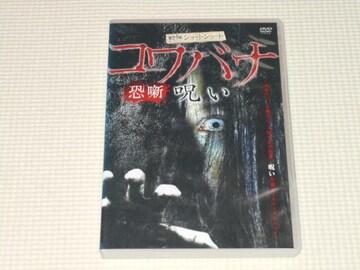 DVD★戦慄ショートショート コワバナ 恐噺 呪い