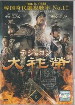 [DVD] 大祚榮 テジョヨン Vol.6