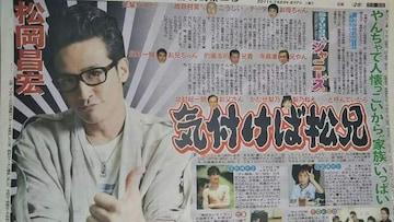 TOKIO 松岡昌宏◇2011.5.7日刊スポーツ Saturdayジャニーズ