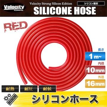 ■シリコンホース 赤 1m 内径10mm外径16mm厚3mm  【SL05-Red】