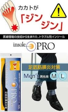 ☆a◆インソールプロ(靴用中敷キ) 足底筋膜炎対策 メンズL