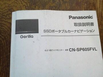 Gorilla  CN-SP605FVL  取扱説明書