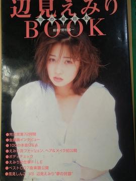 絶版【辺見えみり】book