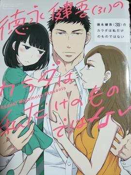S*girl★H系「徳永健吾(31)のカラダは私だけのものではない」