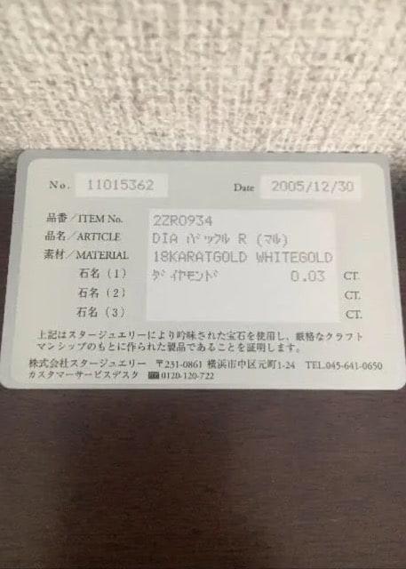 スタージュエリー ダイヤモンド バックル リング K18WG 3.7g < ブランドの