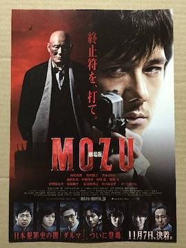劇場版「MOZU」チラシ5枚�C 西島秀俊 池松壮亮 松坂桃李