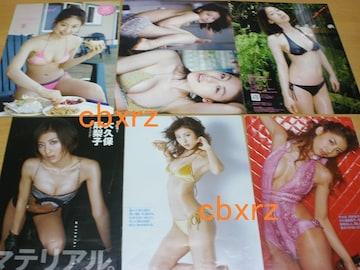 大久保麻梨子・手嶋ゆう・夏川純・他 切り抜き27ページ