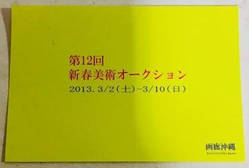 画廊沖縄ポストカード1枚クリックポスト配送可能