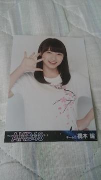 AKB48全国ツアー橋本耀特典写真
