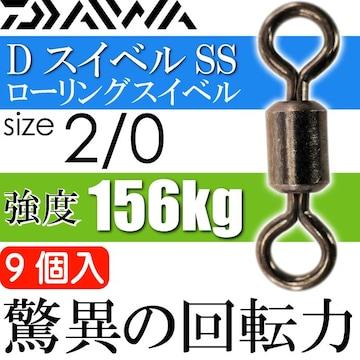 DスイベルSS ローリングスイベル size2/0 耐156kg 9個入 Ks088