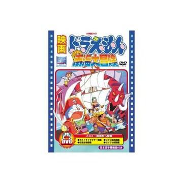 DVD新品■映画ドラえもん のび太の南海大冒険