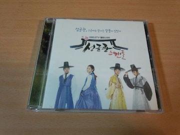 韓国ドラマサントラCD「トキメキ☆成均館スキャンダル」東方神起