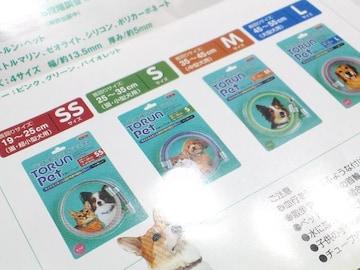 犬猫送円トルマリンバイオレットカラーS首輪トルンペットs25~35cm紫スミレシリコン10kg15kg