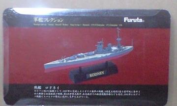 フルタ 軍艦コレクション イギリス海軍 戦艦 ロドネイ