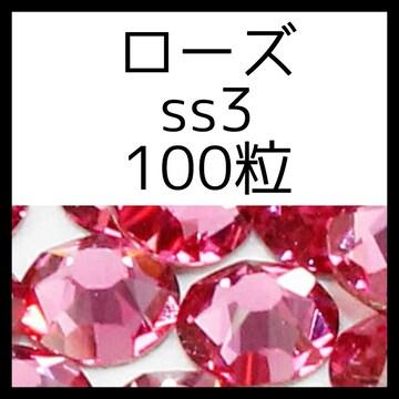 【100粒ローズss3】正規スワロフスキー