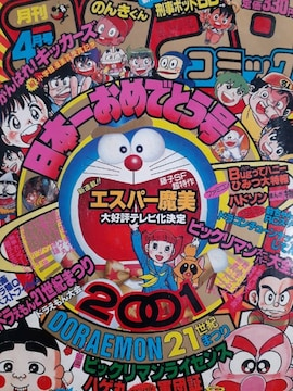 コロコロコミック'87年4月号