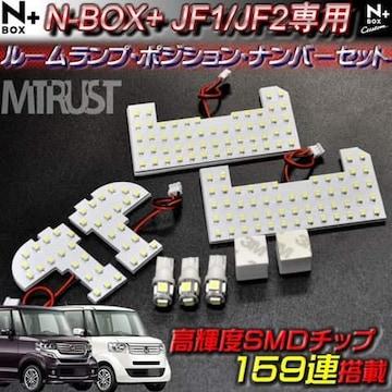 N-BOX+ JF1・2 前期専用 (カスタム含む) LED ルームランプセット ホワイト エムトラ