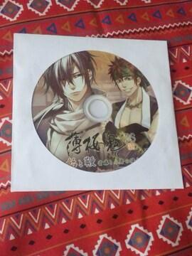 薄桜鬼DS アニメイト特典CD「飴と鞭 斎藤と永倉の場合」