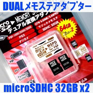 送料無料 動作保証☆パッケージ品64GBメモステ代用microSD32G*2+変換アダ