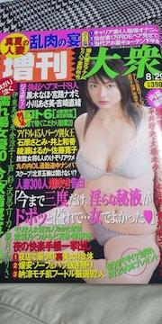 増刊大衆◆06/8/29★相澤仁美