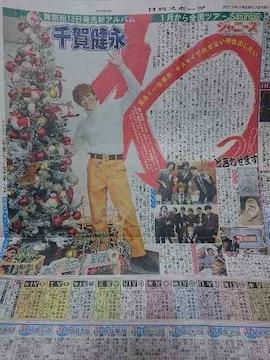 '17.12.9付Kis-My-Ft2千賀健永 日刊スポーツ連載記事サタデージャニーズ