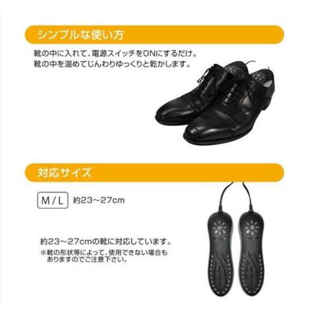 温熱式 電動くつ乾燥機 シューズドライヤー 靴乾燥器 < インテリア/ライフの