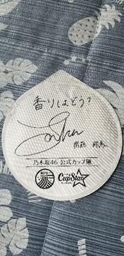 乃木坂46☆カップスター 齋藤飛鳥