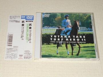 DVD★武豊 ターフのヒーロー11 ロングインタビュー 帯付 競馬