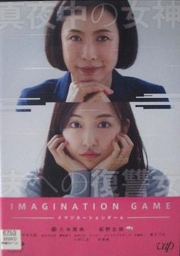 -d-.[イマジネーションゲーム]DVD 久本雅美 板野友美 田中幸太朗