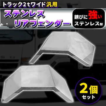 汎用 トラック 2トン ワイド ステンレス リアフェンダー2個set
