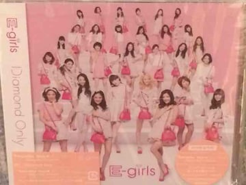 激安!超レア☆E−girls/DiamondOnly☆初回盤/CD+DVD☆新品未開封