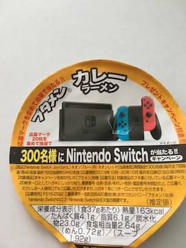 ブタメンNintendo Switchが当たるキャンペーン応募マーク1枚のみ