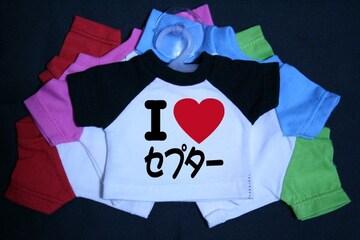 I LOVE ミニTシャツ セプター 各色有り