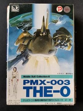 ☆1/220 b&kモデル 機動戦士Zガンダム PMX-003 ジ・オ