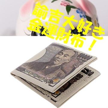 ★ 送料無料 新品 1万円札柄 万札柄 財布