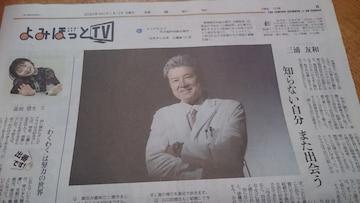 【三浦友和】2020.1.12 新聞記事