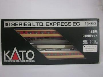 KATO 10-353 181系 特急電車2両増結セット-2