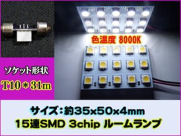 ★超爆光 激安 15連SMD 3chip 白(8000K) T10*31mm
